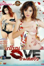 Krian Love Game Sayiw (2013)
